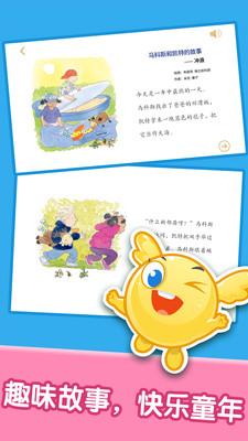 宝宝绘本阅读中心截图