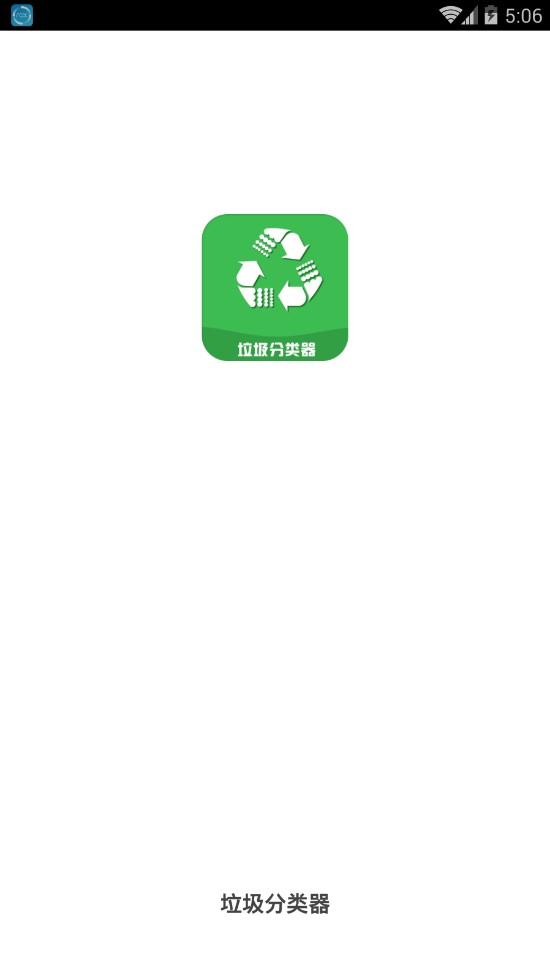 垃圾分类器截图