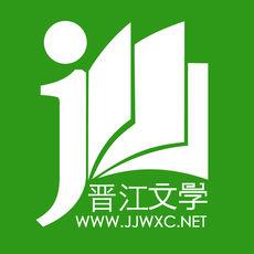 晋江小说阅读免费版