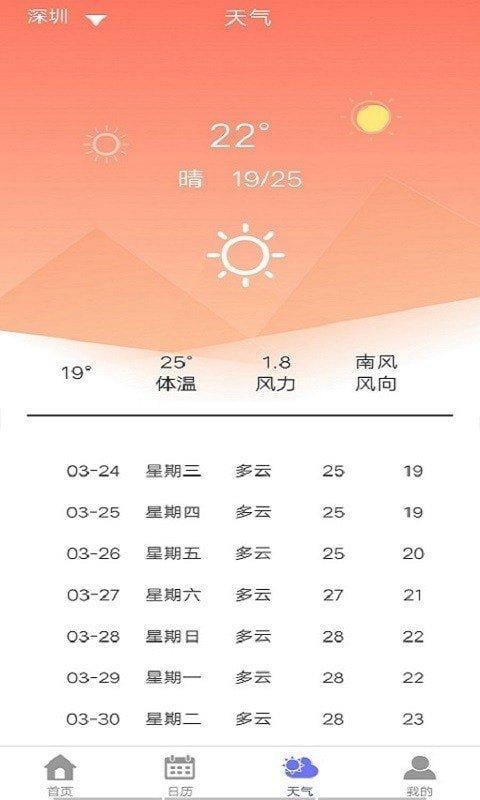 光年日历截图