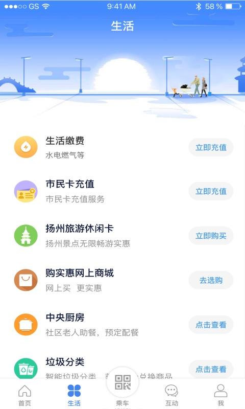 我的扬州app截图