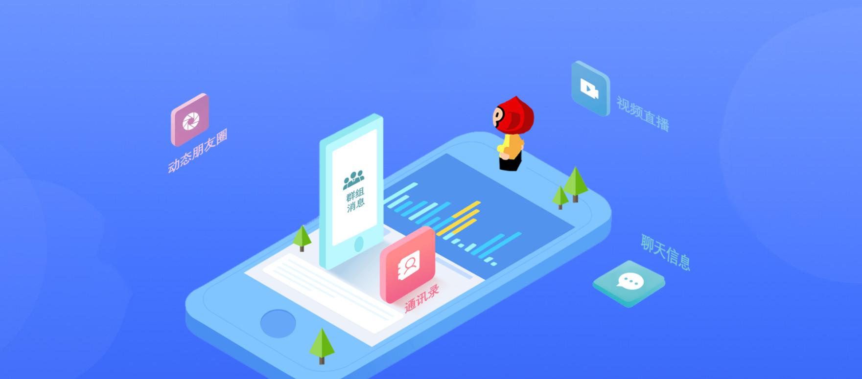 社交通讯软件