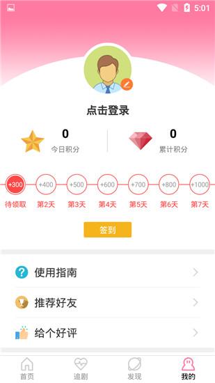 最爱韩剧app截图