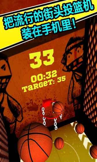 Crazy BasketBall Machine手游截图