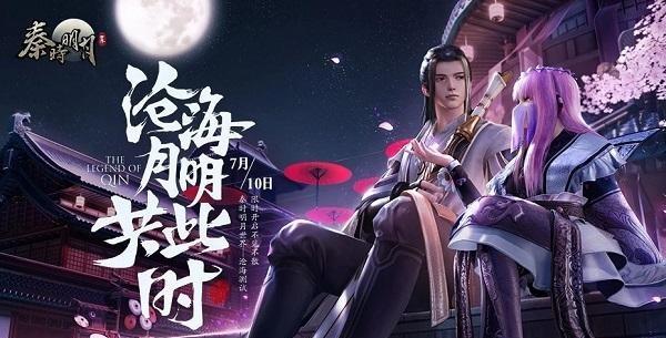 秦时明月世界游戏专区