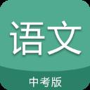 中考语文通