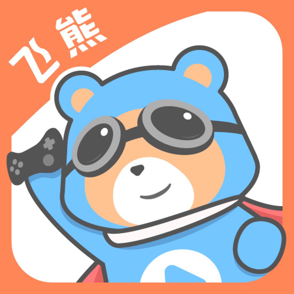 飞熊视频最新版