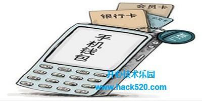 手机钱包app