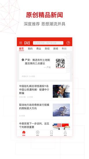 界面新闻app截图