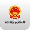 中國政務服務平臺