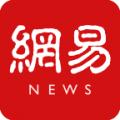 网易新闻官方版