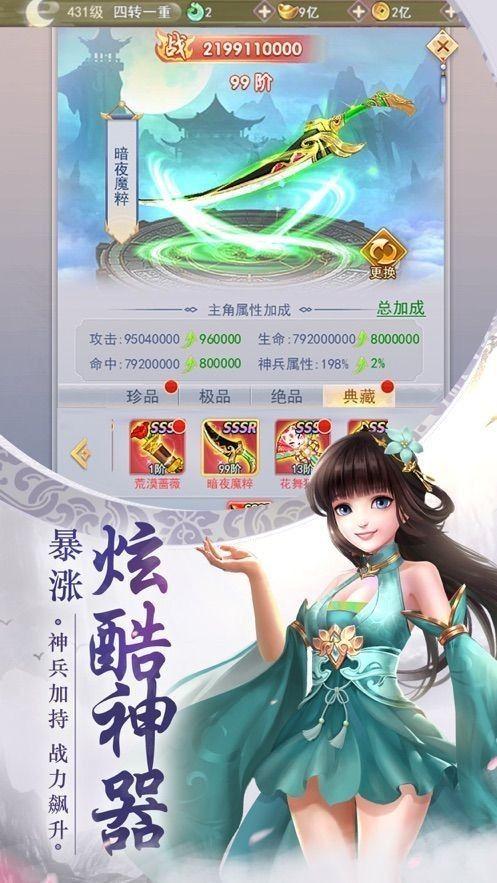 幻灵天命手游官方版截图