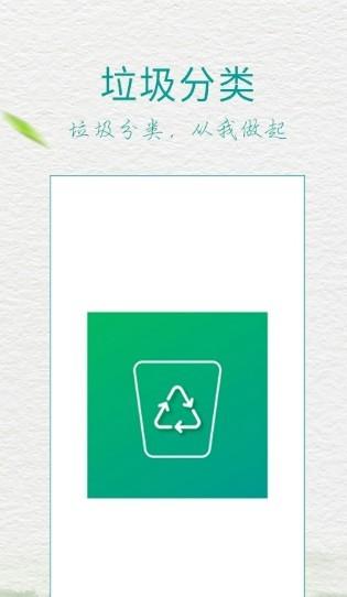 五福垃圾分类截图