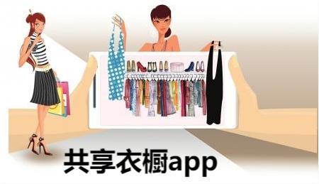 共享衣橱app