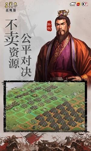 三国志战略版截图