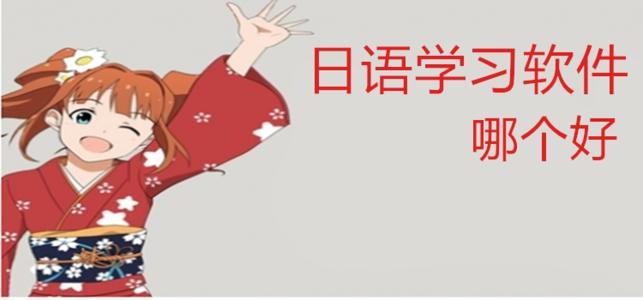 日语学习软件大全