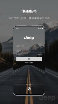 Jeep截图