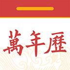 中华黄历万年历