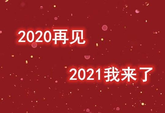 再见2020你好2021