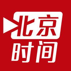 北京时间最新版