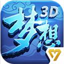 梦想世界3官网版