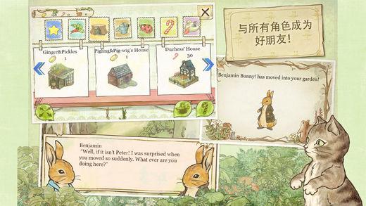 彼得兔的庄园正版截图