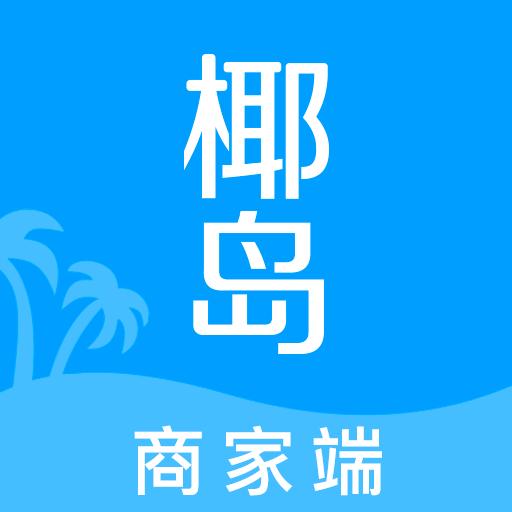 椰岛商家安卓版