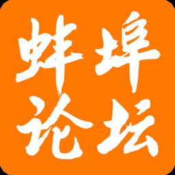 蚌埠论坛官网版