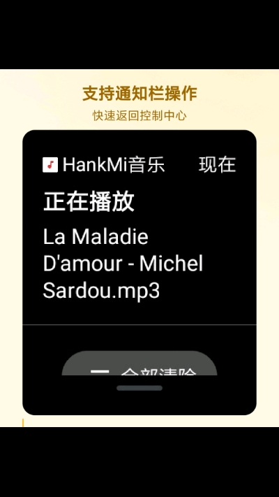 HankMi音乐截图