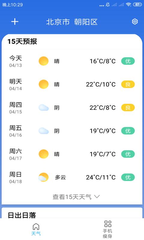 玲珑天气截图
