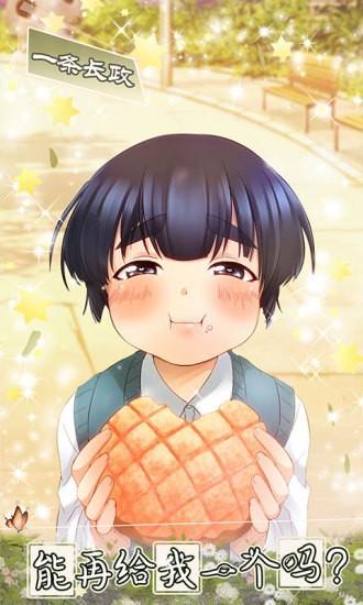少年与面包截图