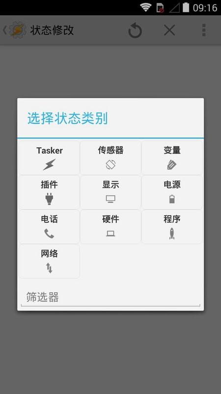 tasker插件app截图