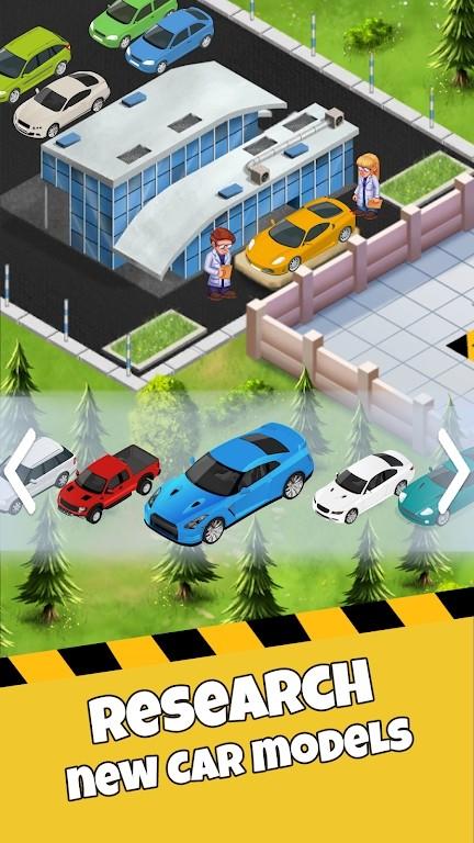 建造汽车工厂截图