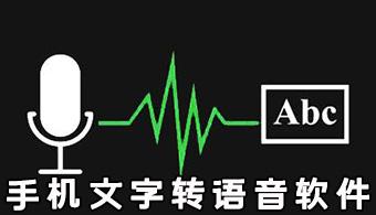 文字转语音app