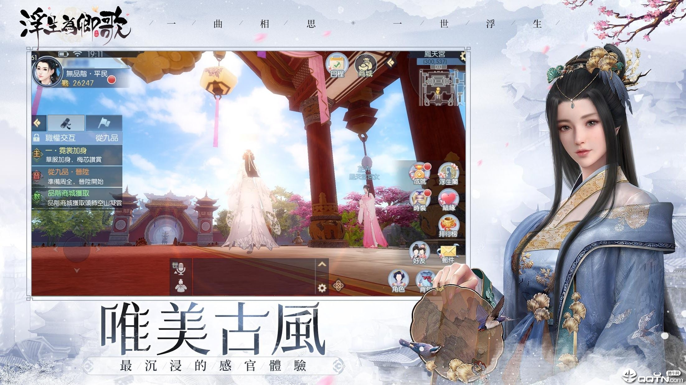 梦幻诛仙自动答题器3d截图