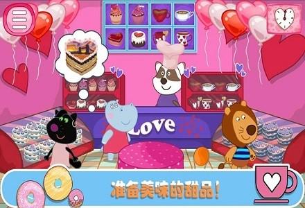 佩皮生活咖啡馆中文版截图