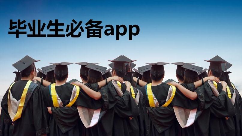 毕业生必备app