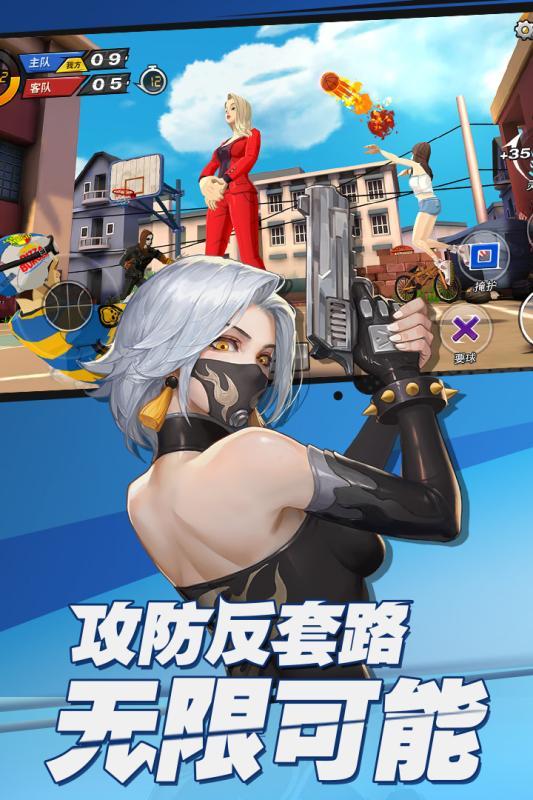 热血篮球3d中文版截图