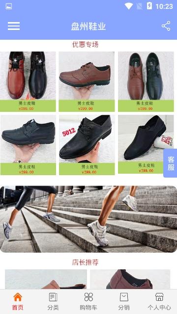 盘州鞋业截图