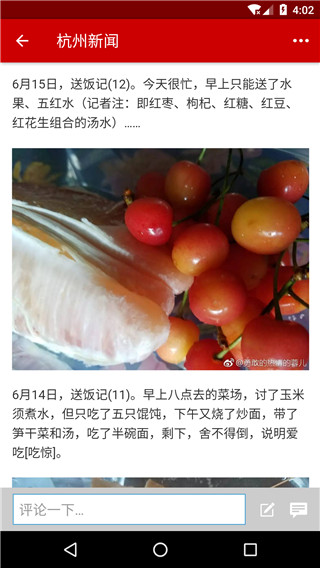 杭州新闻截图