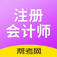 注册会计师题库破解版
