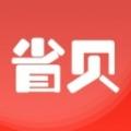 省贝商城平台