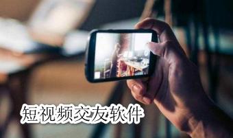 短视频交友软件