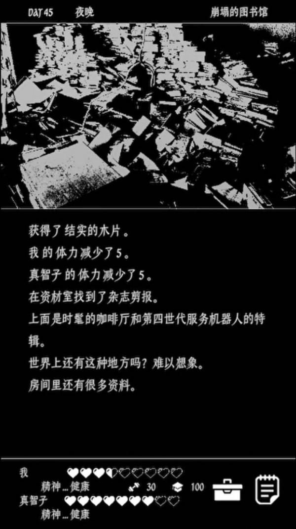 终结的世界与你和我中文版截图