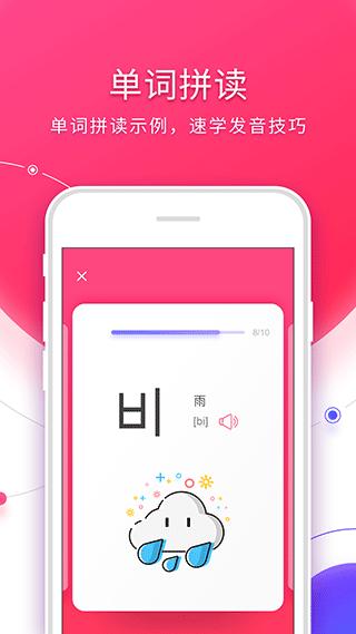韩语入门截图