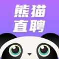 熊猫直聘安卓版
