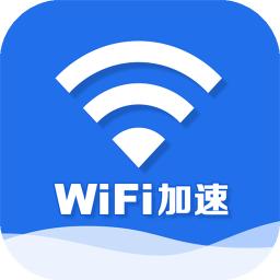 WiFi信号加速器