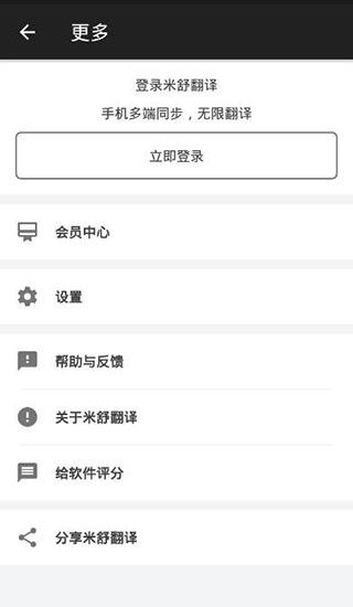 米舒翻译截图