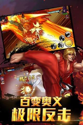 街霸:对决中文版截图