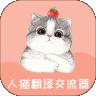 人猫翻译交流器